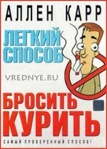 Ален каром как бросить курить