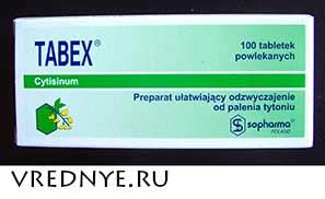 Таблетки бросить курить tabex