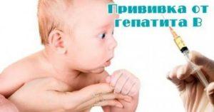Можно ли делать прививку от гепатита носителю