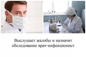 К кому обращаться с гепатитом с