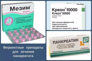 Инфузионная терапия при панкреатите